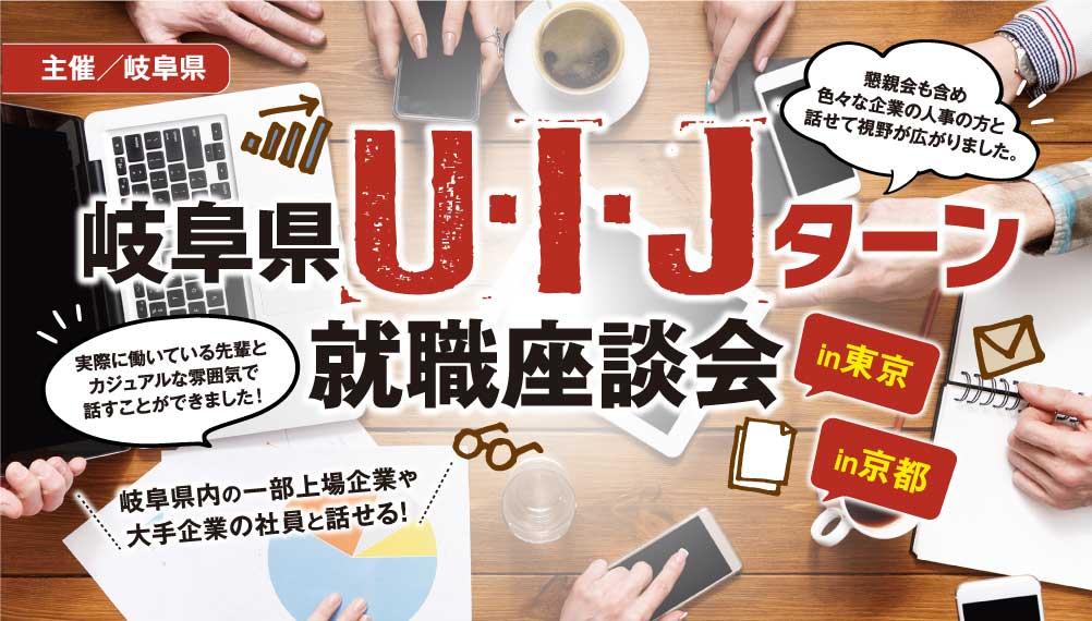 岐阜県U・I・Jターン 就職座談会