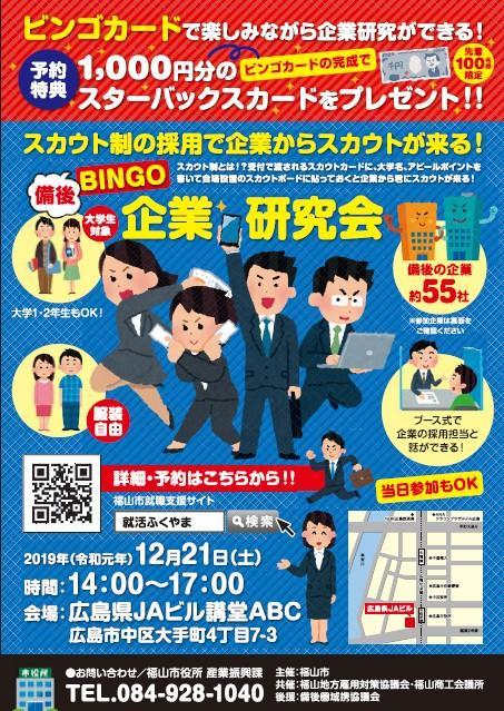 BINGO企業研究会
