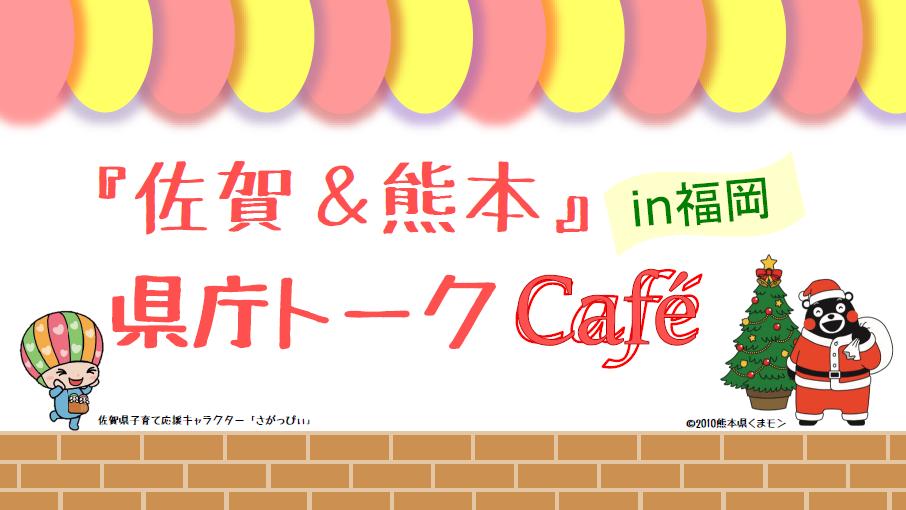 『佐賀&熊本』県庁トークカフェ