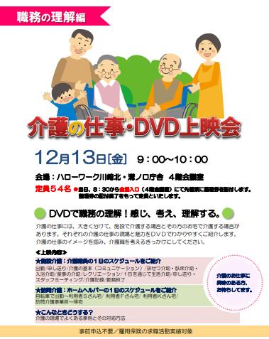 介護の仕事・DVD上映会 ハローワーク川崎北