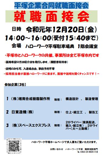 平塚企業合同就職面接会
