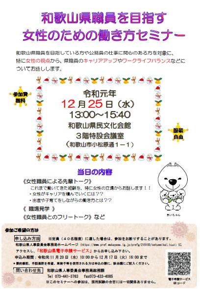 和歌山県職員を目指す女性のための働き方セミナー