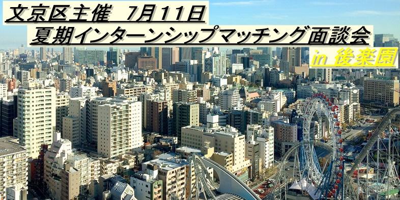 文京区キャリアデザインプロジェクト あさがくナビ