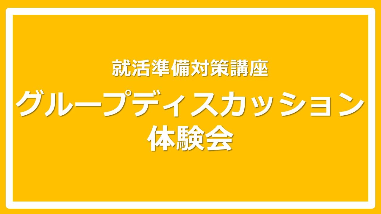 グループディスカッション体験会 あさがくナビ