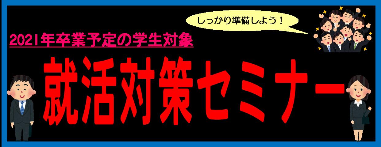 Syukatsudaiji