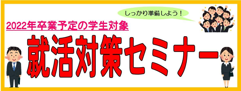 Syukatsutaisaku22