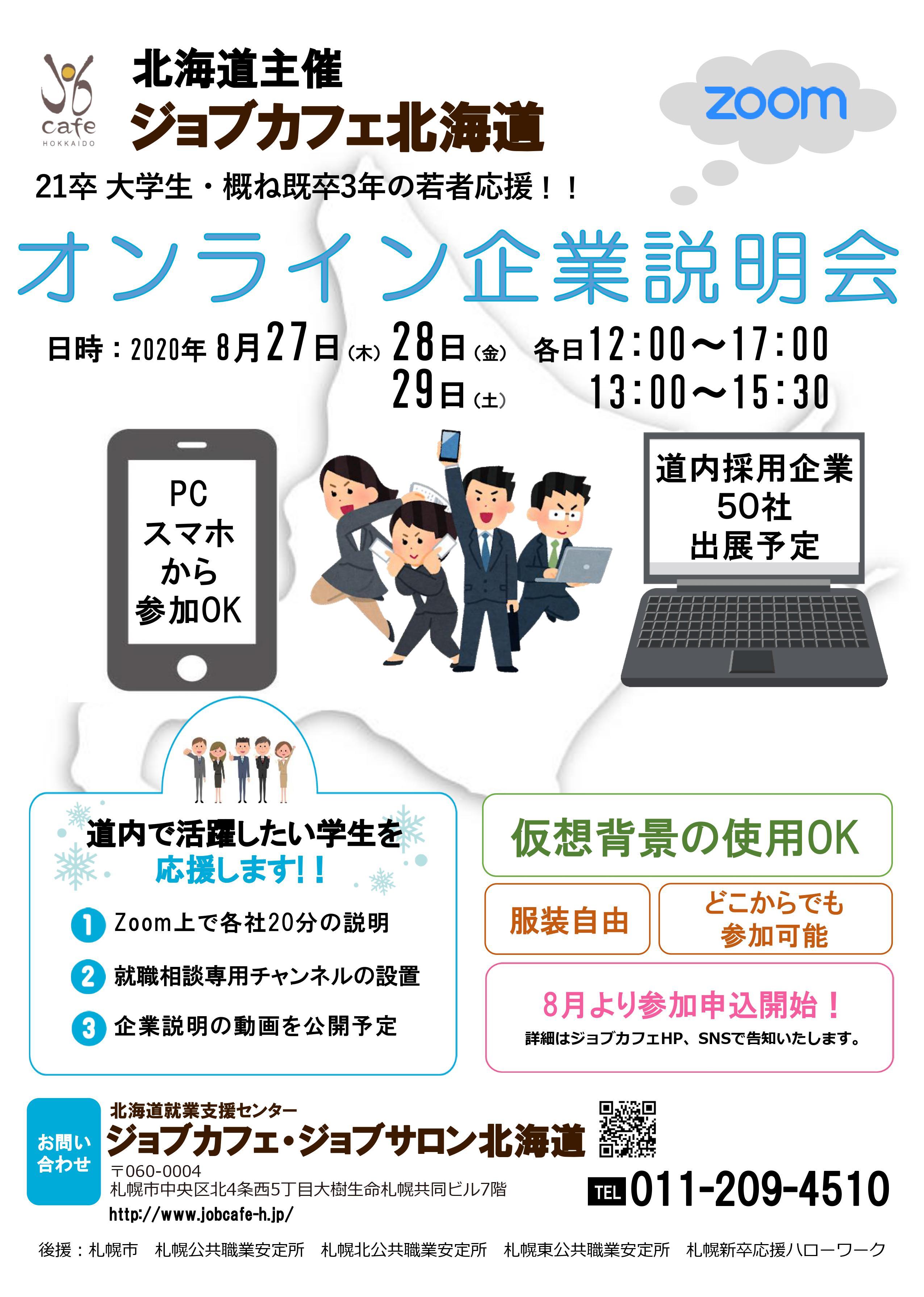 企業説明会 ジョブカフェ北海道