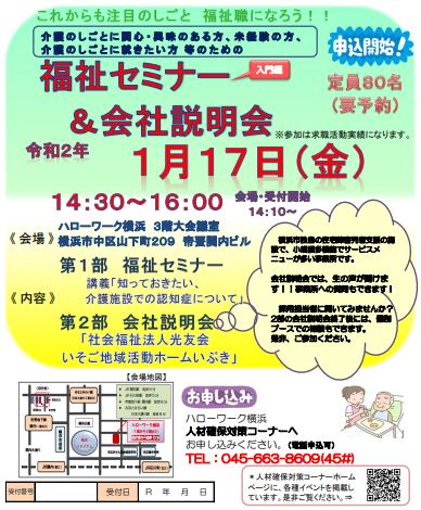 福祉セミナー(入門編)&会社説明会 ハローワーク横浜