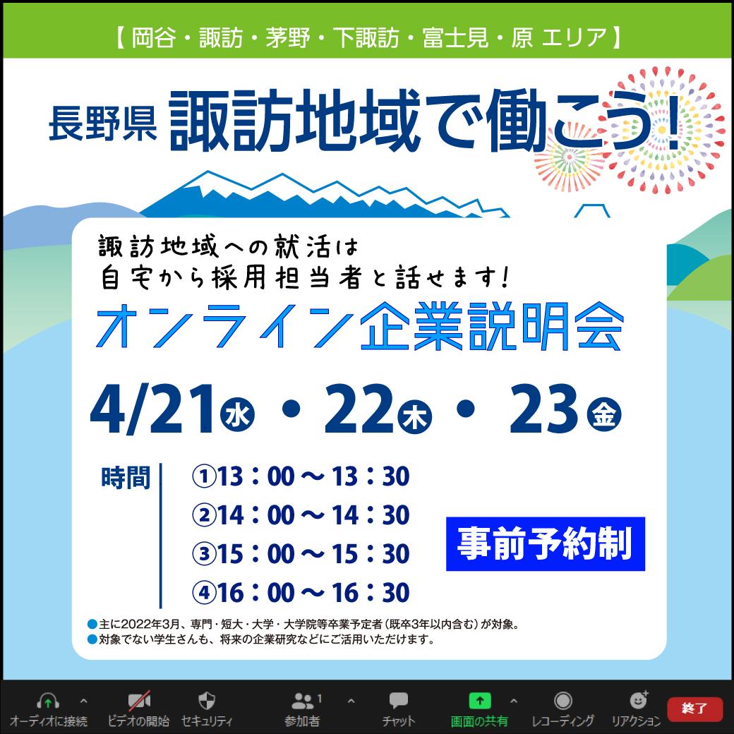 諏訪地域 企業研究会