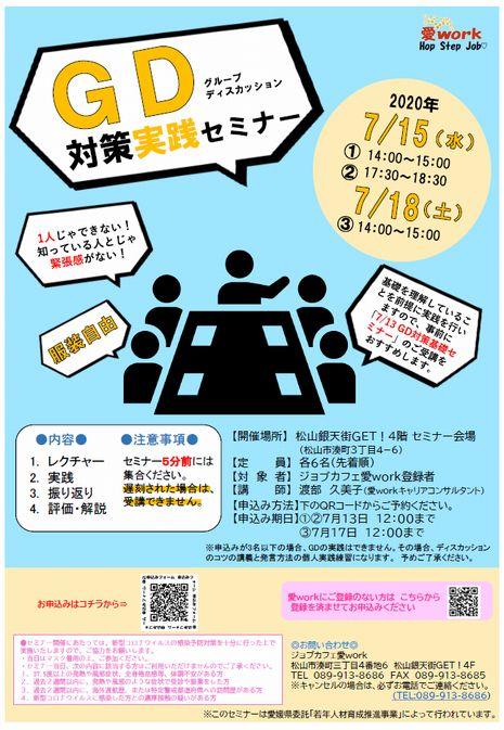グループディスカッション対策実践セミナー ジョブカフェ愛work