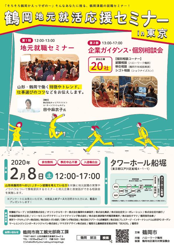 鶴岡地元就活応援セミナー