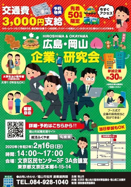 広島・岡山 企業研究会