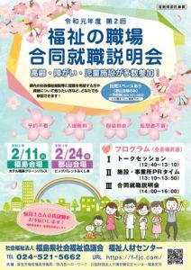 Chirashi ryoumen pdf 212x300