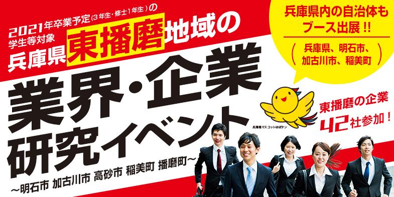 兵庫県東播磨地域の業界・企業研究イベント