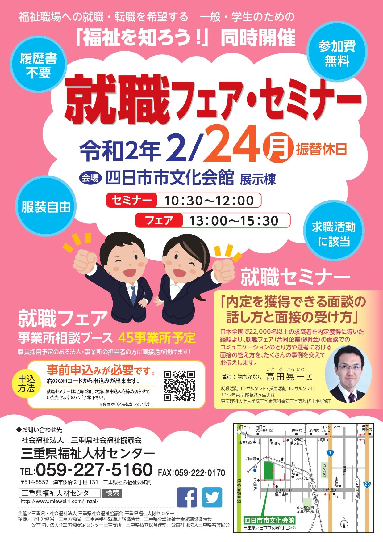 福祉の就職フェア・就職セミナー 三重県