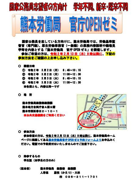 官庁OPENゼミ 熊本労働局