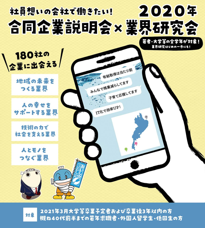 合同企業説明会×業界研究会 滋賀県