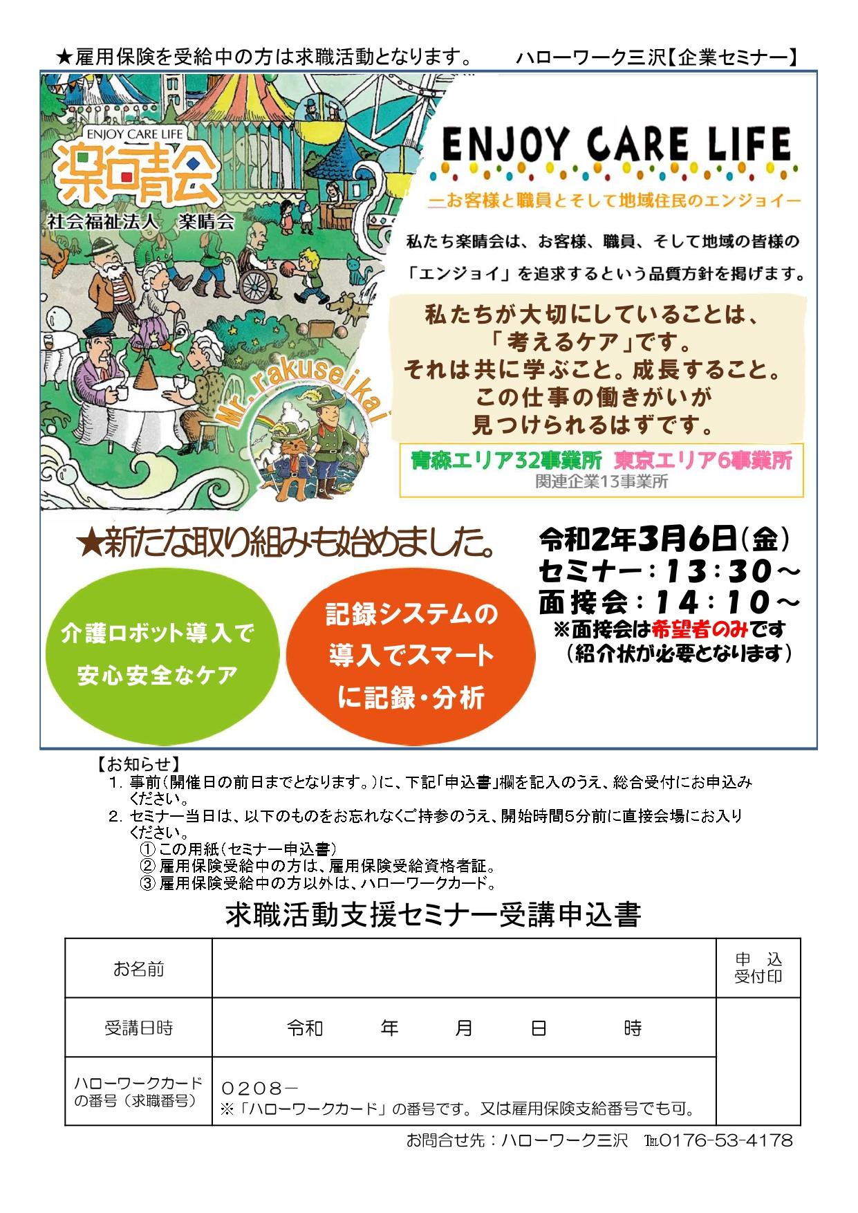 企業セミナー&ミニ面接会(求人説明会)三沢地区