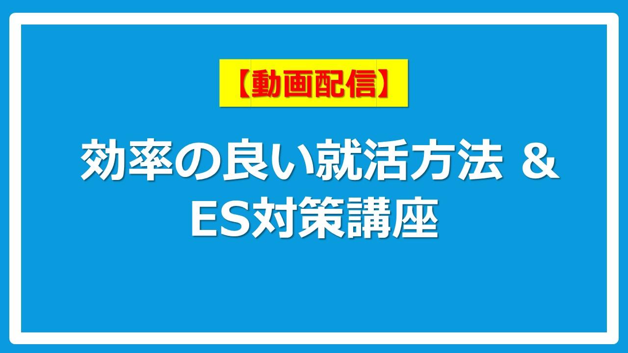 【就活動画】効率の良い就活方法&ES対策講座 あさがくナビ