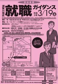 須賀川地区就職ガイダンス
