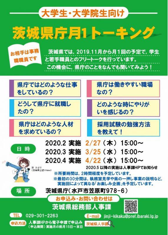 茨城県庁月1トーキング
