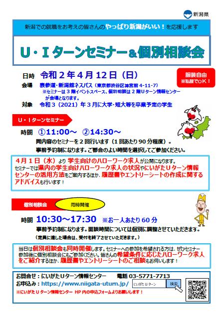 U・Iターンセミナー&個別相談会 新潟県