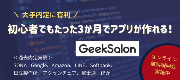 【SONY、Google、日立製作所ほか内定実績】内定に有利なプログラミングスクールGeekSalon※無料説明会※
