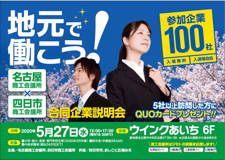 名古屋×四日市商工会議所 合同企業説明会