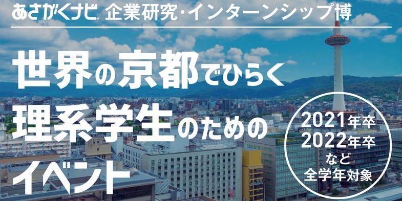 世界の京都でひらく 理系学生のためのイベント あさがくナビ