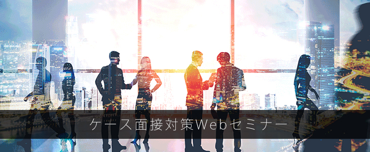 ケース面接対策Webセミナー type就活