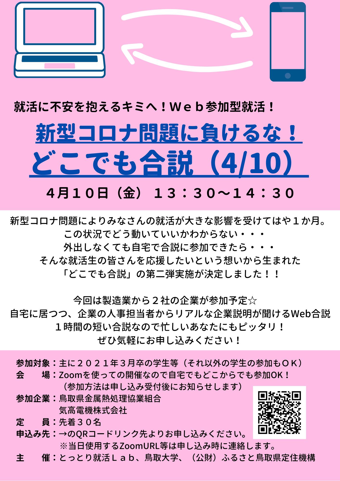 新型コロナ問題に負けるな!どこでも合説 ふるさと鳥取県定住機構