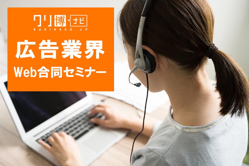 広告業界Web合同セミナー クリ博ナビ