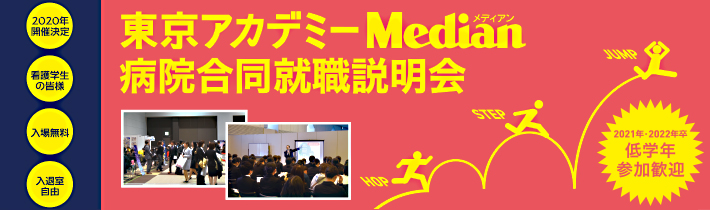 東京アカデミーMedian病院合同就職説明会