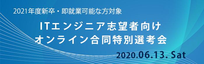オンライン合同特別選考会 アカリク
