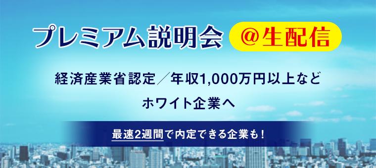 【生配信】経済産業省認定/年収1,000万円以上などのホワイト企業のプレミアム説明会