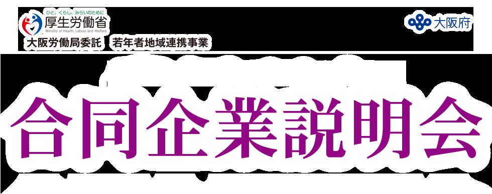 OSAKA 合同企業説明会 大阪労働局