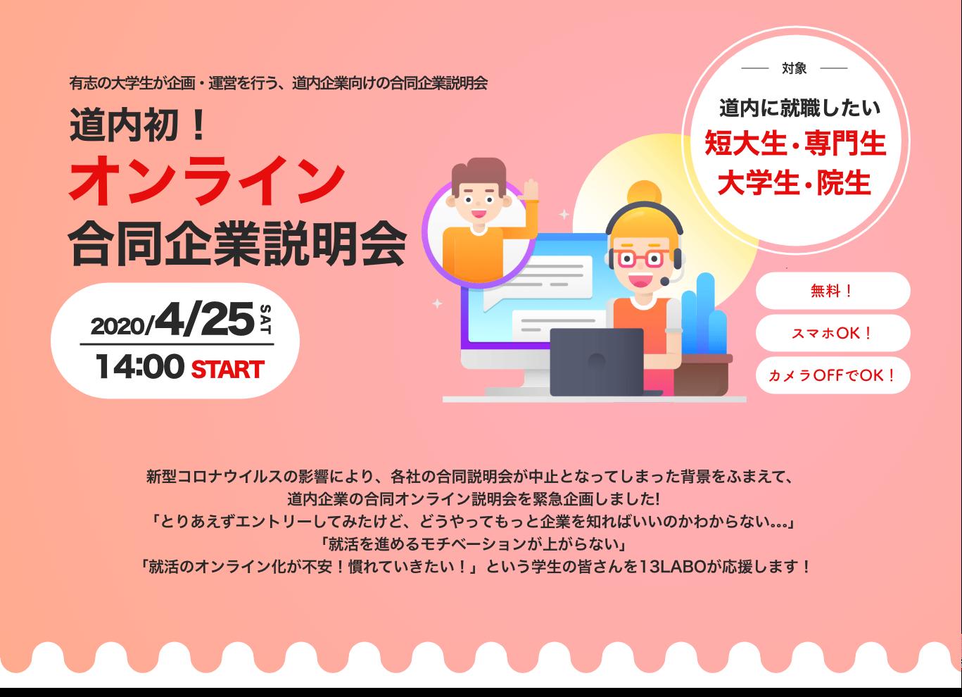 北海道オンライン合同企業説明会 13LABO