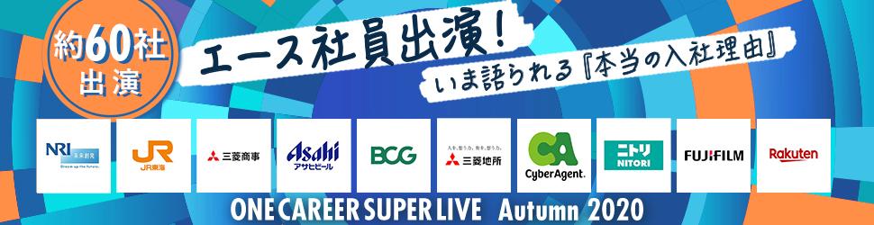 【日本最大級のYouTube企業説明会】ONE CAREER SUPER LIVE