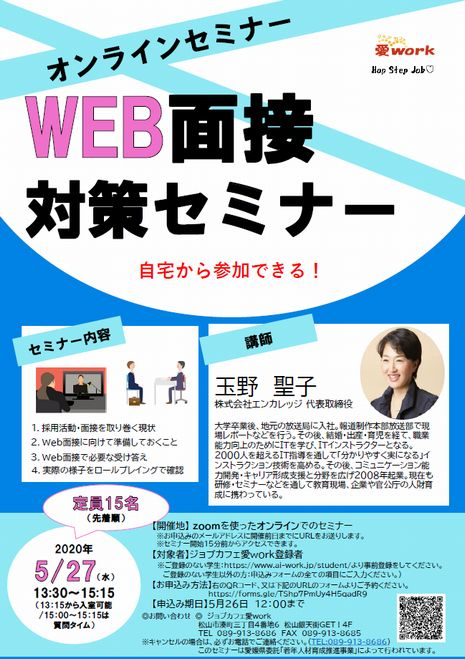WEB面接対策セミナー ジョブカフェ愛work
