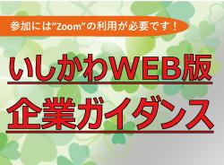 いしかわWEB版企業ガイダンス