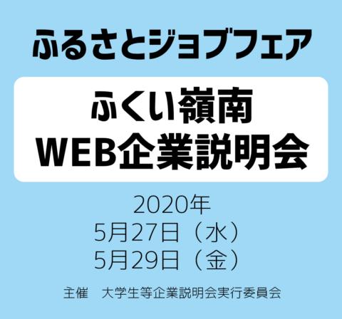 ふるさとジョブフェア ふくい嶺南WEB企業説明会