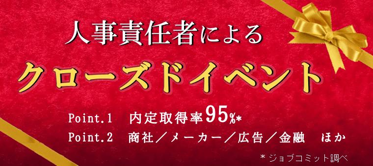 """【内定取得率""""95%""""】人事責任者によるクローズドイベント"""