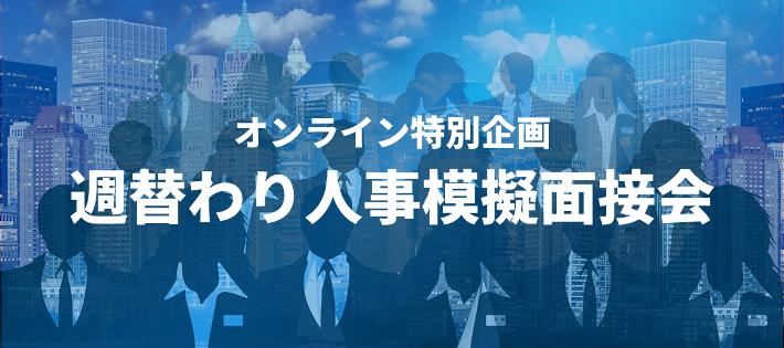 オンライン特別企画 週替わり人事模擬面接会 CheerCareer