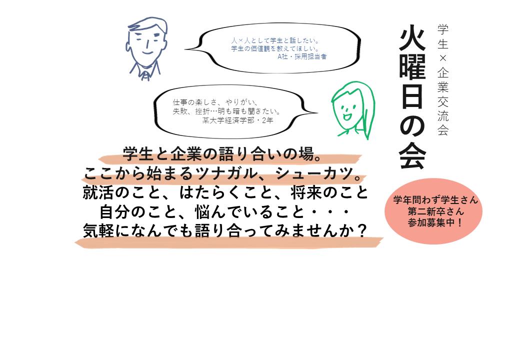火曜日の会 ~学生×企業交流会~