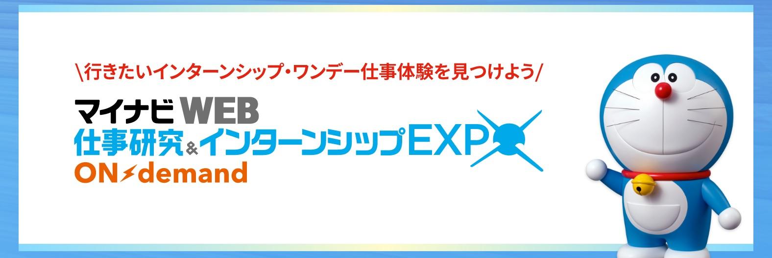 仕事研究&インターンシップWEB EXPO オンデマンド マイナビ