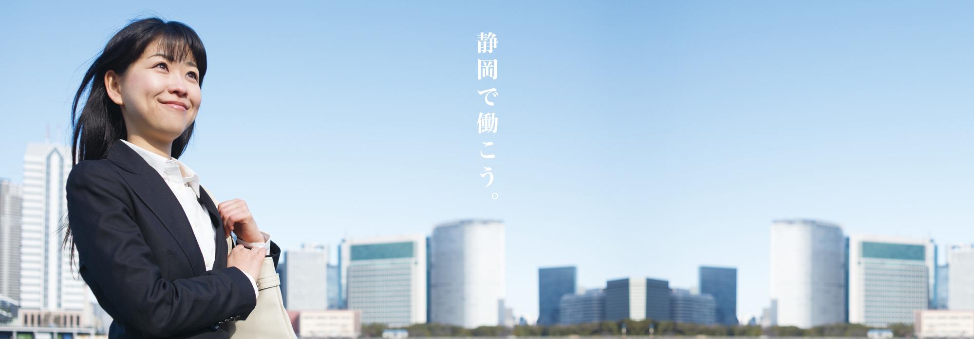 U・Iターン就職ガイダンス 静岡県