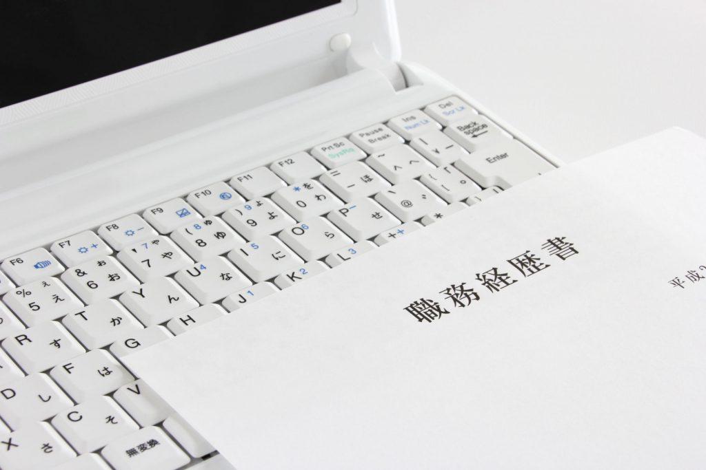 効果的な職務経歴書作成 OSAKAしごとフィールド
