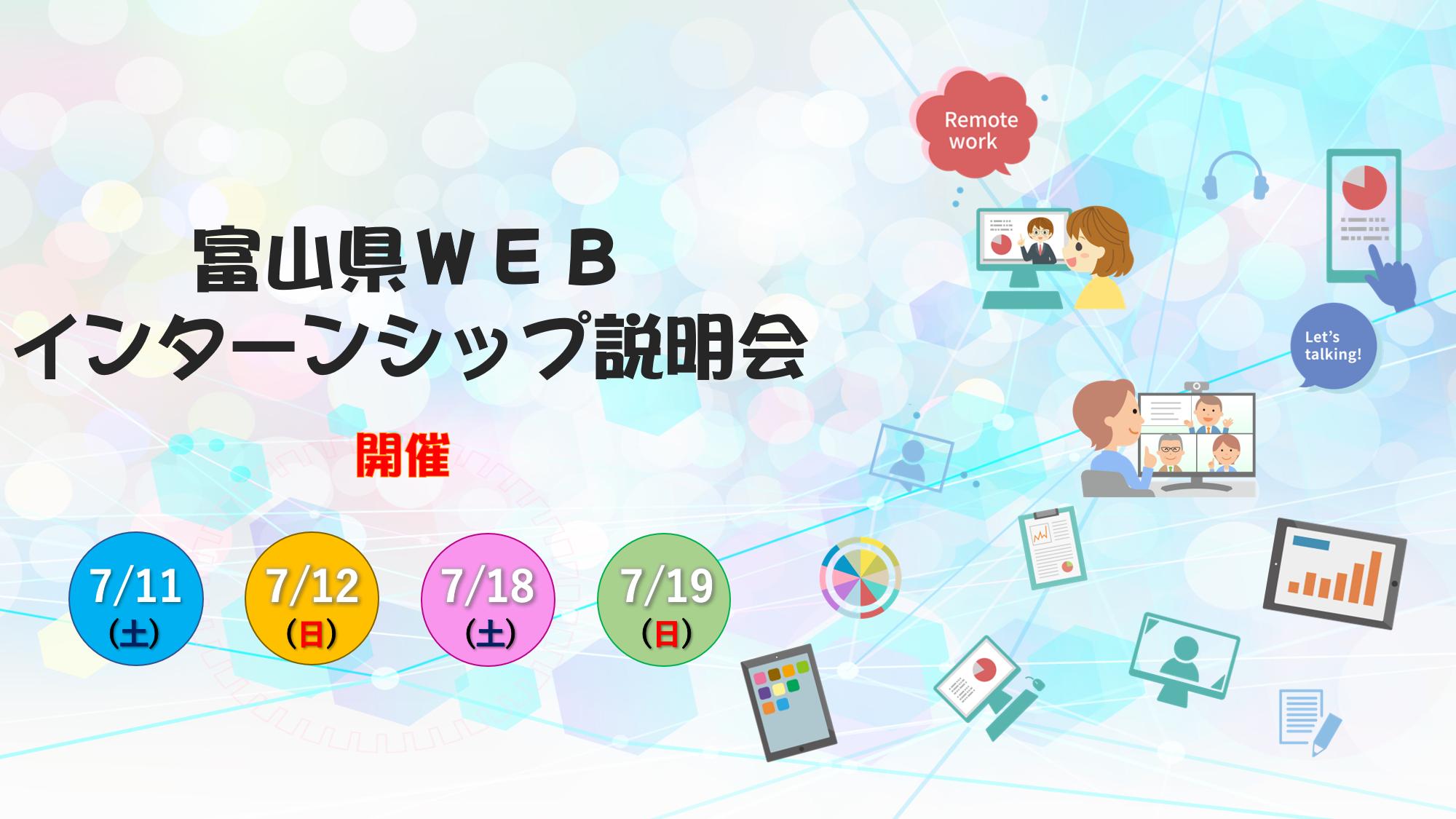 富山県WEBインターンシップ説明会