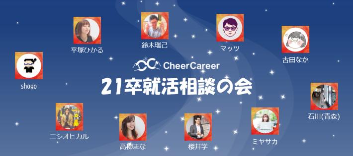 21卒就職相談の会 CheerCareer