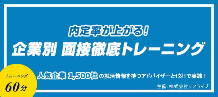 「次が勝負の面接…!」あなたの志望企業に合わせた60分間の1 on 1集中トレーニングで、内定率を上げる!@関東